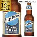 賞味期限2020/1/13の訳あり品 在庫処分 アウトレットブルームーン 355ml 瓶×12本[12本販売]送料無料][アメリカ][輸入ビール][海外ビール][クラフトビール][白ビール][ホワイト