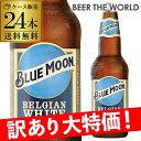 《お試し価格の大特価!9月27日以降発送予定》ブルームーン 355ml 瓶×24本[送料無料][アメリカ][輸入ビール][海外ビ…