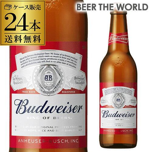 【ママ割 P5倍】【送料無料で最安値に挑戦中】バドワイザー330ml瓶×24本 ロングネックボトルBudweiser【ケース】【送料無料】[キリン][ライセンス生産][海外ビール][アメリカ][長S]
