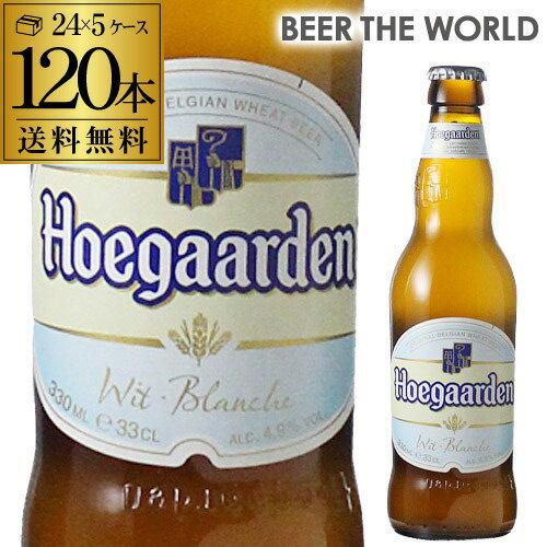【5ケース販売】【送料無料】ヒューガルデン・ホワイト330ml瓶×120本[ホーガーデン][長S]※日本と海外では基準が異なり、日本の酒税法上では発泡酒となります。