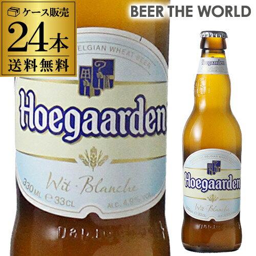 ヒューガルデン・ホワイト330ml×24本 瓶【ケース】【送料無料】[並行品][輸入ビール][海外ビール][ベルギー][Hoegaarden White][GL]※日本の酒税法上では発泡酒となります。