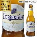【7月上旬発送予定】ヒューガルデン・ホワイト330ml×24本 瓶【ケース】【送料無料】[並行品][輸入ビール][海外ビール][ベルギー][Hoegaarden...
