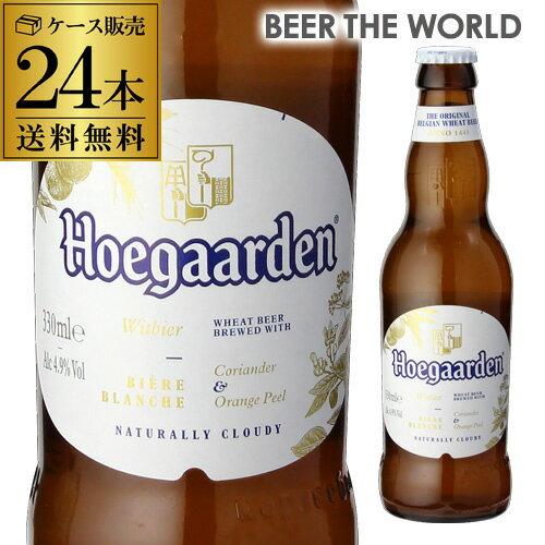 【ママ割 P5倍】ヒューガルデン・ホワイト330ml×24本 瓶【ケース】【送料無料】[正規品][輸入ビール][海外ビール][ベルギー][Hoegaarden White][長S]※日本の酒税法上では発泡酒となります。
