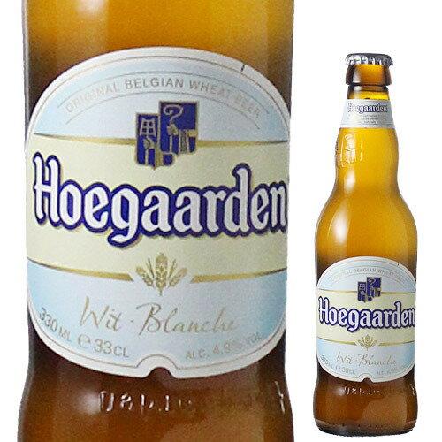 ヒューガルデン・ホワイト330ml 瓶ベルギービール:ホワイトビール[ホーガーデン][長S]※日本と海外では基準が異なり、日本の酒税法上では発泡酒となります。