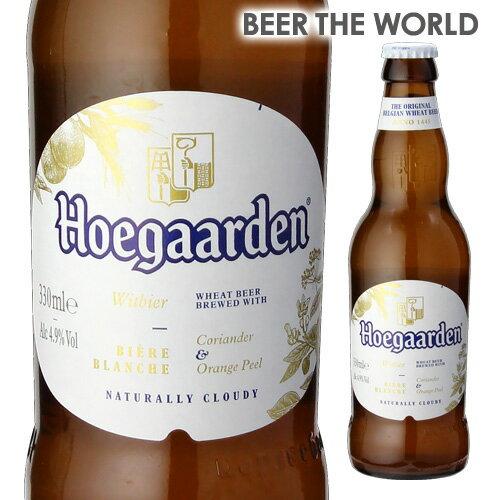【ママ割 P5倍】ヒューガルデン・ホワイト330ml 瓶ベルギービール:ホワイトビール[ホーガーデン][長S]※日本と海外では基準が異なり、日本の酒税法上では発泡酒となります。