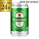 ハイネケン350ml缶×24本Heineken Lagar Beer3ケースまで同梱可能!【ケース】[キリン][ライセンス生産][海外ビール][オランダ][長S...
