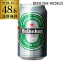 ハイネケン 350ml缶×48本Heineken Lagar Beer3ケースまで同梱可能!【2ケース48缶】[キリン][ライセンス生産][海外ビール][オラン...