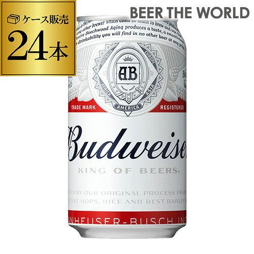 【ママ割 P5倍】バドワイザー350ml缶×24本 ケース販売Budweiser 3ケースまで同梱可能!キリン ライセンス生産 海外ビール アメリカ 長S※ケース販売で送料無料の対象外となります。