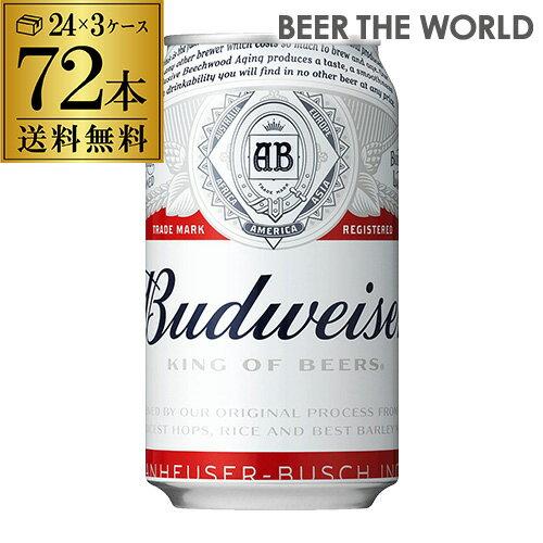 【ママ割 P5倍】バドワイザー350ml缶×72本Budweiser【3ケース】【送料無料】[キリン][ライセンス生産][海外ビール][アメリカ][長S]
