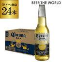 コロナ エキストラ 355ml瓶×24本モルソン・クアーズ ケース販売[メキシコ][ビール][エクストラ][長S]※ケース購入で送料無料の対象外となります。