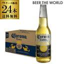 あす楽 送料無料 コロナ エキストラ 355ml瓶×24本1ケース(24本)[メキシコ][ビール][エクストラ][輸入ビール][海外ビ…
