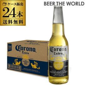 送料無料 コロナ エキストラ 355ml瓶×24本1ケース(24本)[メキシコ][ビール][エクストラ][輸入ビール][海外ビール][コロナビール][長S]