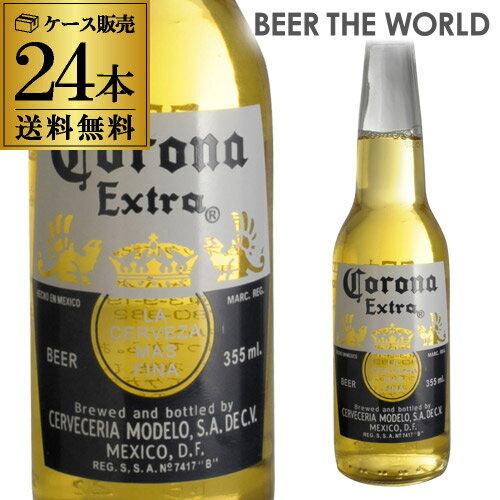 1本あたり193円(税別)コロナ エキストラ 355ml瓶×24本1ケース(24本)[送料無料][メキシコ][ビール][エクストラ][輸入ビール][海外ビール][コロナビール][並行輸入][訳あり][長S]