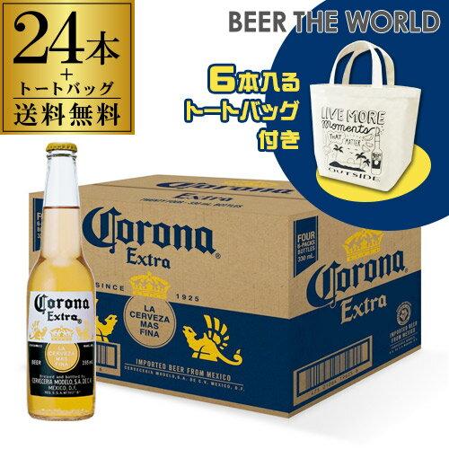 【オリジナル トートバッグ(2枚)付】送料無料 コロナ エキストラ 355ml瓶×24本モルソン・クアーズ1ケース(24本)メキシコ ビール エクストラ 輸入ビール 海外ビール 長S