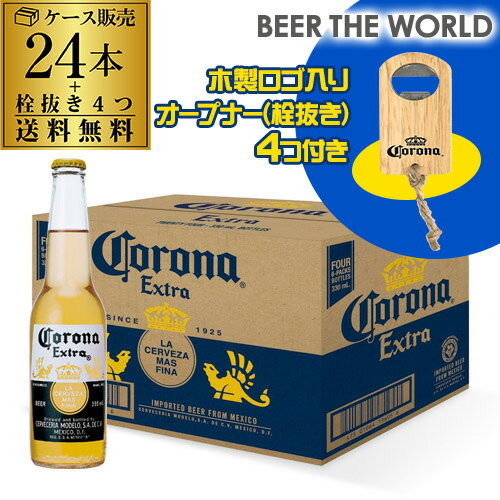 【木製オープナー(栓抜き)4つ付】コロナ エキストラ 355ml瓶×24本送料無料モルソン・クアーズ1ケース(24本)メキシコ ビール エクストラ 輸入ビール 海外ビール 栓抜き オープナー 長S