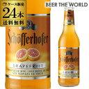 シェッファーホッファー グレープフルーツ330ml 瓶×24本【ケース】【送料無料】[輸入ビール][海外ビール][ドイツ][フルーツビール]※日本と海外では基準...