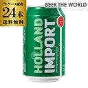 1本あたり99.9円(税込) ホーランド インポート330ml×24缶送料無料 1ケース 新ジャンル 第3 輸入ビール 海外 オランダ…