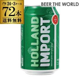 【1本あたり85円(税別)】ホーランド インポート330ml×72缶3ケース 送料無料新ジャンル 第3 輸入 ビール 海外 オランダ 長S