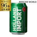 1本あたり86円(税別) ホーランド インポート 330ml×96缶4ケース 送料無料 新ジャンル 第3 輸入ビール 海外 オランダ 長S