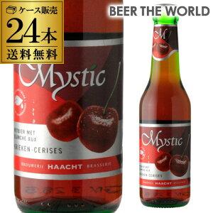 ミスティック チェリー250ml 瓶×24本[ベルギー][輸入ビール][海外ビール][ハーヒト][Haacht]【ケース】【送料無料】[フルーツビール][長S]※日本と海外では基準が異なり、日本の酒税法上では発