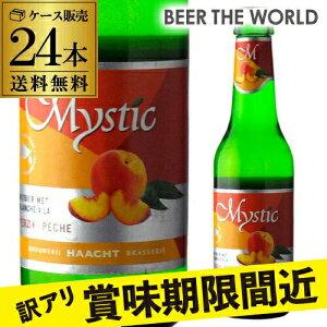 1本あたり273円(税別) ミスティック ピーチ 250ml 瓶×24本[ベルギー][輸入ビール][海外ビール][ハーヒト][Haacht][ケース][送料無料][フルーツビール][長S] ※日本と海外では基準が異なり、日本の酒