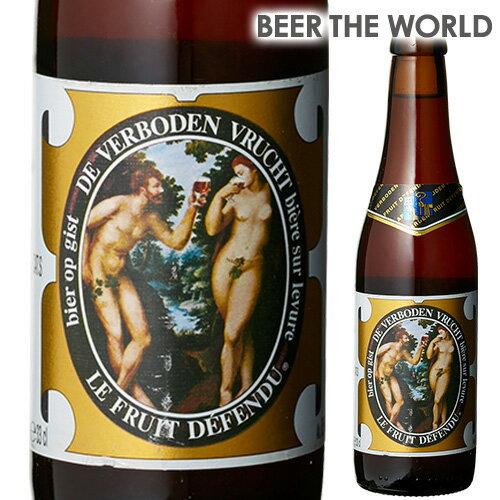 ヒューガルデン 禁断の果実 アダムとイヴ330ml 瓶[ベルギー][輸入ビール][海外ビール]※日本と海外では基準が異なり、日本の酒税法上では発泡酒となります。[長S]