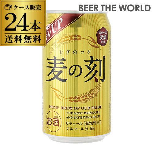 【送料無料】【1本あたり106円(税別)】麦の刻350ml×24缶[新ジャンル][第3][ビール][長S]