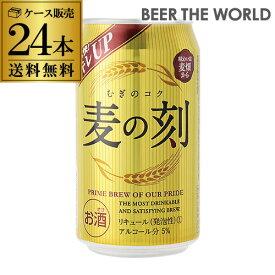 1本あたり95円(税別) 麦の刻 350ml×24缶 1ケース 24本 新ジャンル 第3 ビール 長S