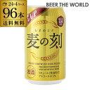 1本あたり84円(税別) 麦の刻 350ml×96缶 4ケース 96本 新ジャンル 第3 ビール 長S
