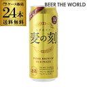 1本あたり132円(税別) 麦の刻 500ml×24缶[送料無料][新ジャンル][第3][ビール][長S]
