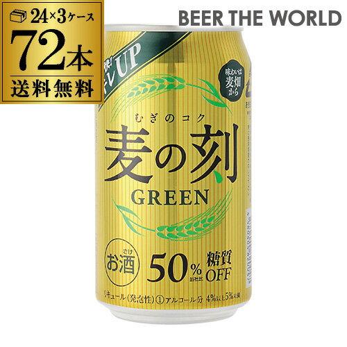【1本あたり85円(税別)】麦の刻 グリーン350ml×72缶【3ケース】【送料無料】[新ジャンル][第3][ビール][長S]