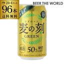 1本あたり86円(税別) 麦の刻 グリーン 350ml×96缶[4ケース][送料無料][新ジャンル][第3][ビール][長S]