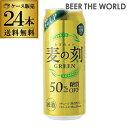 【送料無料】【1本あたり123円(税別)】麦の刻 グリーン500ml×24缶[新ジャンル][第3][ビール][長S]