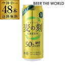 マラソンセール特価 1本あたり112円(税別)麦の刻 グリーン 500ml×48缶[送料無料][2ケース][新ジャンル][第3][ビール][長S]