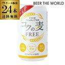 1本あたり85円(税別) コクの麦フリー 350ml×24缶 アルコール0.00%・カロリーゼロ・糖質ゼロ[送料無料][アルコールフリー][ノンアル][ビールテイスト] 夏贈