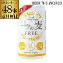 1本あたり72円(税別) コクの麦フリー 350ml×48缶 アルコール0.00%・カロリーゼロ・糖質ゼロ[送料無料][2ケース(48本)][アルコールフリー][ノンアル][ビールテイスト] 夏贈
