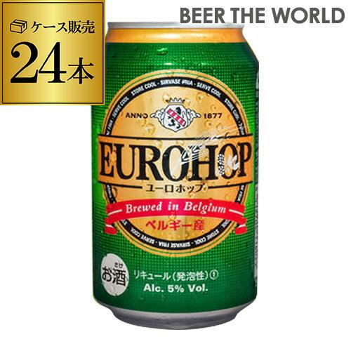 1本あたり89円(税別) ユーロホップ 330ml×24本 1ケース(24缶)[ベルギー][新ジャンル][輸入ビール][海外ビール][EUROHOP][長S]