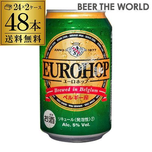 【ママ割 P5倍】送料無料 ユーロホップ 330ml×48本 2ケース(48缶) ベルギー 新ジャンル 輸入ビール 海外ビール EUROHOP 長S