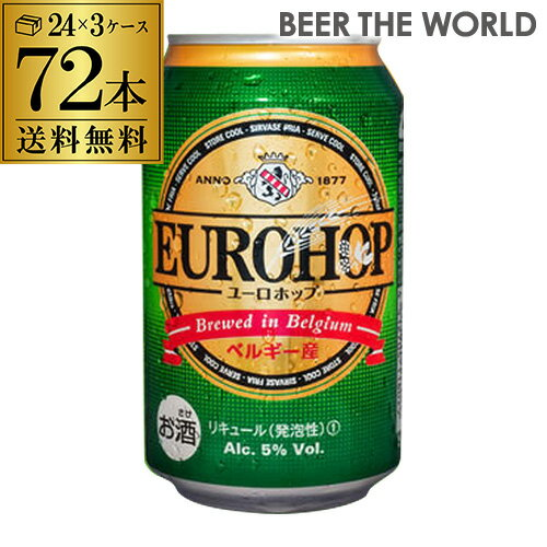 【ママ割 P5倍】送料無料 ユーロホップ 330ml×72本 3ケース(72缶) ベルギー 新ジャンル 輸入ビール 海外ビール EUROHOP 長S