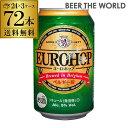 1本あたり90円(税別) ユーロホップ 330ml×72本 3ケース(72缶)[送料無料][ベルギー][新ジャンル][輸入ビール][海外ビ…
