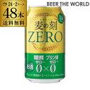 1本あたり99円(税別) 麦の刻ZERO 350ml×48缶 糖質ゼロ プリン体ゼロ送料無料 新ジャ...