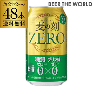 1本あたり103円(税別) 麦の刻ZERO 350ml×48缶 糖質ゼロ プリン体ゼロ送料無料 新ジャンル 麦のコクゼロ 第3 ビール RSL お歳暮 御歳暮