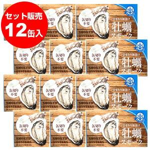 牡蠣スモーク オリジナル 85g 12個セット 缶詰 1個あたり250円税別 かき 牡蠣 燻製 くん製 韓国 ひまわり油漬け 缶切り不要 長S お歳暮 御歳暮
