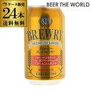 【送料無料】【1ケース(24本)】ブローリー プレミアムラガー 355ml×24缶[ノンアルコールビール][ビアテイスト][長S]