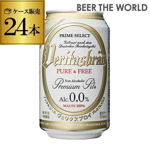 【1ケース(24本)】ヴェリタスブロイ ピュア&フリー プレミアムピルス Alc0.0% 330ml×24缶 [ピュアアンドフリー][ビールテイスト][長S]
