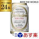 1本あたり85円 ヴェリタスブロイ ピュア&フリー プレミアムピルス Alc0.0% 330ml×24缶1ケース ピュアアンドフリー …