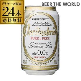 1本あたり99.5円(税別) ヴェリタスブロイ ピュア&フリー プレミアムピルス Alc0.0% 330ml×24缶送料無料 1ケース ピュアアンドフリー ビールテイスト 長S