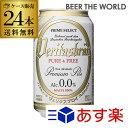 1本あたり100円(税別) ヴェリタスブロイ ピュア&フリー プレミアムピルス Alc0.0% 330ml×24缶送料無料 1ケース ピ…
