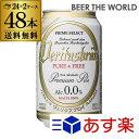 1本あたり89円(税別) ヴェリタスブロイ ピュア&フリー プレミアムピルス Alc0.0% 330ml×48缶送料無料 2ケース ピュ…