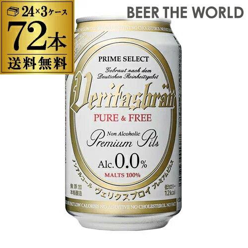 1本あたり96円 ヴェリタスブロイ ピュア&フリー プレミアムピルス Alc0.0% 330ml×72缶[送料無料][3ケース][ピュアアンドフリー][ビールテイスト][ハロウィン][長S]